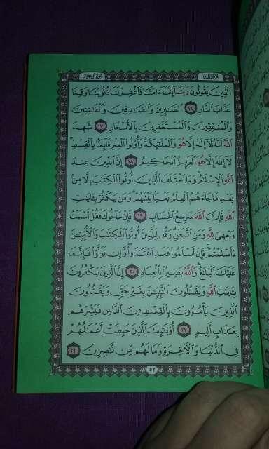 Imagen producto Coran arabe nuevo lila con paginas arco iris acepto paypal y transferencia bancaria (hago envios a toda españa a cargo del comprador) 3