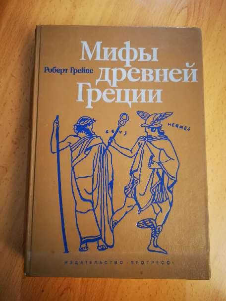 Imagen Mitología griega