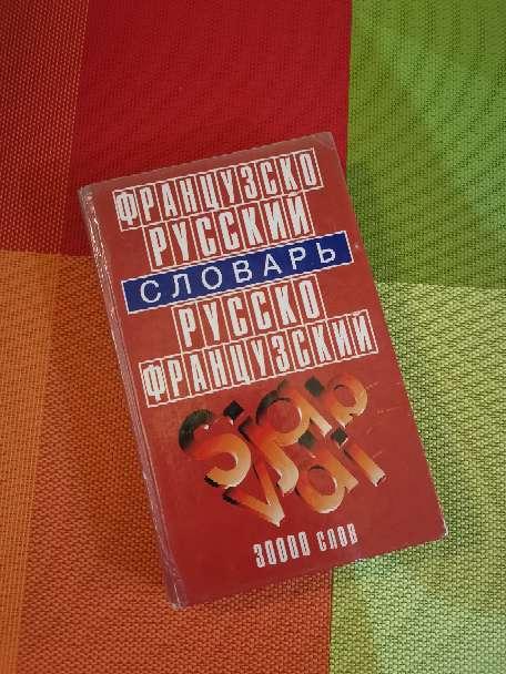 Imagen Diccionario francés-ruso, ruso-francés