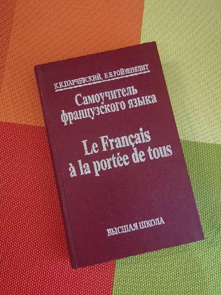 Imagen Libro de francés