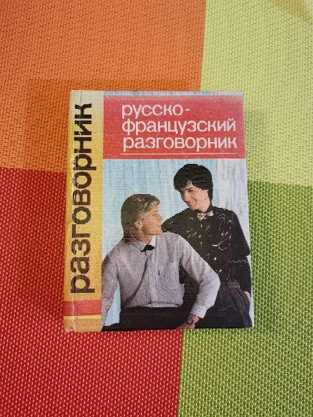 Imagen Libro de frases ruso-francés